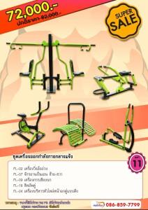 Exercise-machine-11