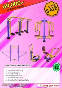Exercise-machine-12