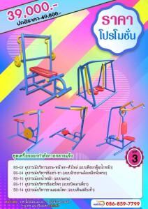 Exercise-machine-3