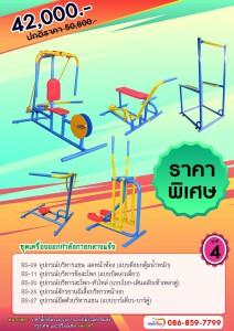 Exercise-machine-4