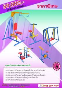 Exercise-machine-6