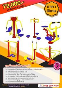 Exercise-machine-7
