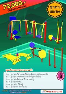 Exercise-machine-8
