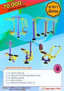 Exercise-machine-9